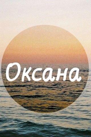 Поздравление, открытки с надписью оксана