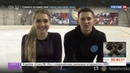 Новости на Россия 24 • Ковтун и Радионова записали обращение к болельщикам
