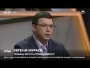 Мураєв: Всі докази злочинів на Майдані знищені. НАШ 07.05.19