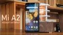 Xiaomi Mi A2 обзор: Snapdragon 660 и Android One за 250$. Конкурентам пи$d@? Честный обзор Mi A2