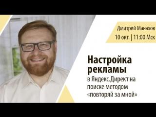 Настройка рекламы на поиске в Яндекс.Директ в прямом эфире.