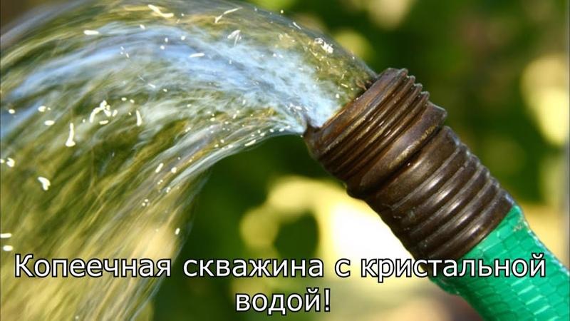Копеечная скважина с кристальной водой