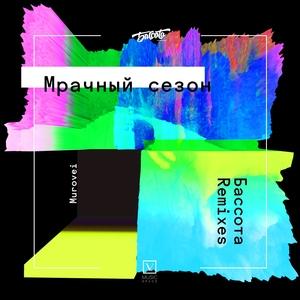 Мрачный сезон (БАССОТА Remixes)