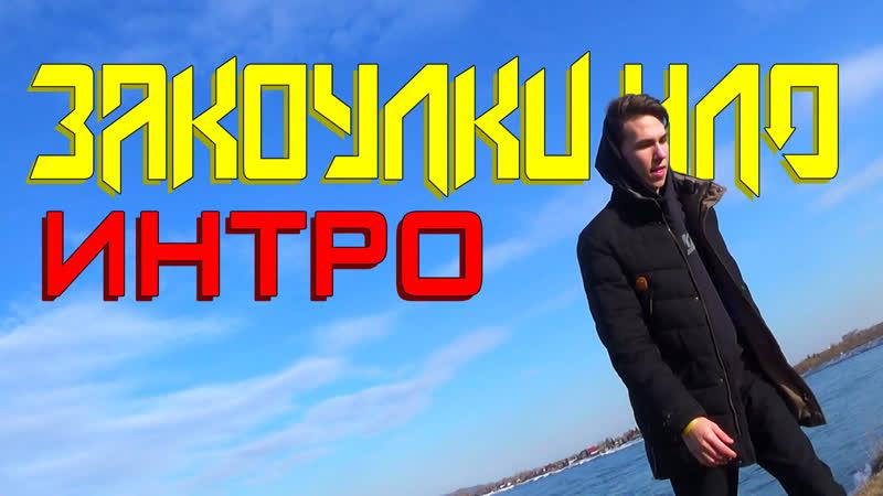 Закоулки НЛО - ИНТРО ver.2 (prod. TAD)