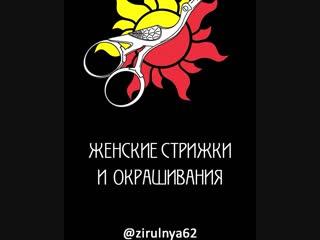 женские стрижки в Цирюльне62