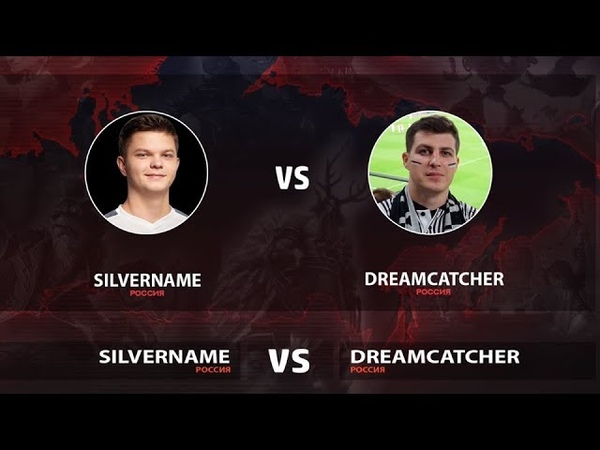 SilverName VS DreamCatcher: квалификация на WESG Russia by OMEN