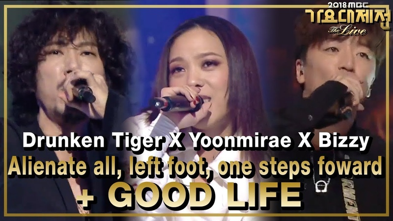 [HOT] Drunken Tiger×Yoonmirae×Bizzy - Alienated all, left foot, one steps forward! Good Life