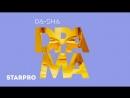Da-sha - Драма (ПРЕМЬЕРА КЛИПА 2018)
