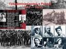 Гражданская война в России 1918-1920 годы.Подробно как она проходила .Часть 1