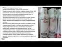 Натуральное Здоровье Знакомство с компанией Ольга Яценко