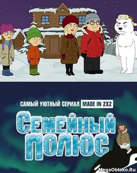 Семейный полюс (1 сезон: 1-24 серии) / 2017-2018 / РУ / WEBRip + WEBRip 720p