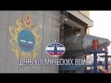 День Космических войск.