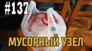 137 Мусорный узел Лайфхак как легко завязать и развязать узел на пакете