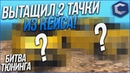 ВЫТАЩИЛ 2 ОДИНАКОВЫЕ ТАЧКИ ИЗ КЕЙСА..! (БИТВА ТЮНИНГА SIRI vs АЛИСА - MTA | CCDPlanet)