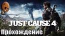 Just Cause 4 Прохождение 2➤В тылу. Тайная история Солиса. Сбить дерижабль? Не проблема.