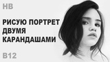 РИСУЮ АРТ ДВУМЯ КАРАНДАШАМИ) HB и B12