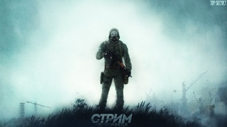 S.T.A.L.K.E.R. - Call of Chernobyl [stason174] Война группировок 6.03 - Мастер, День 1