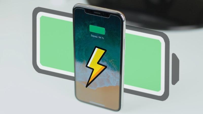 Лучшие способы продлить работу батареи iPhone и iPad на iOS 11!