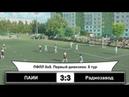 ПАИИ - Радиозавод 3:3. Обзор матча