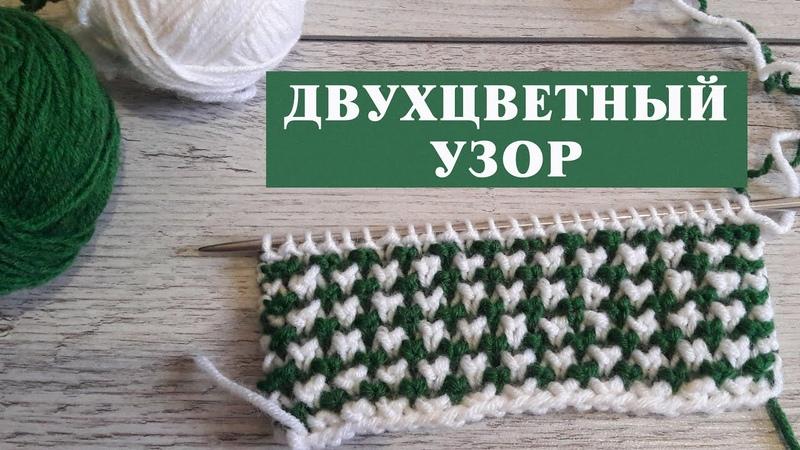 ПРОСТОЙ не сложный двухцветный узор спицами. Knit Bee Stitch.