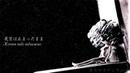 Otetsu (feat. Megurine Luka) - Caerostium [rus, eng sub]