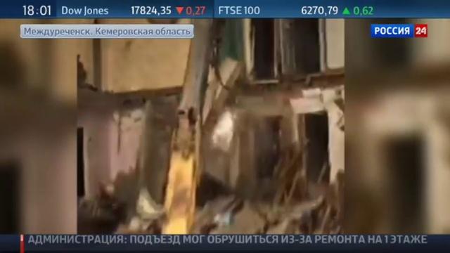Новости на Россия 24 • Поиски под завалами дома в Междуреченске прерываются минутами тишины