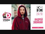 Андрей Звонкий на DFM #VITAMIND с Юлей Паго