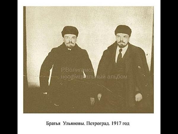 ЛЕНИН ИСТОРИЯ ФОТО LENIN HISTORY GESCHICHTE FOTO