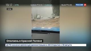 Новости на Россия 24 • Сель в горах Сочи заблокировал автомашины с туристами