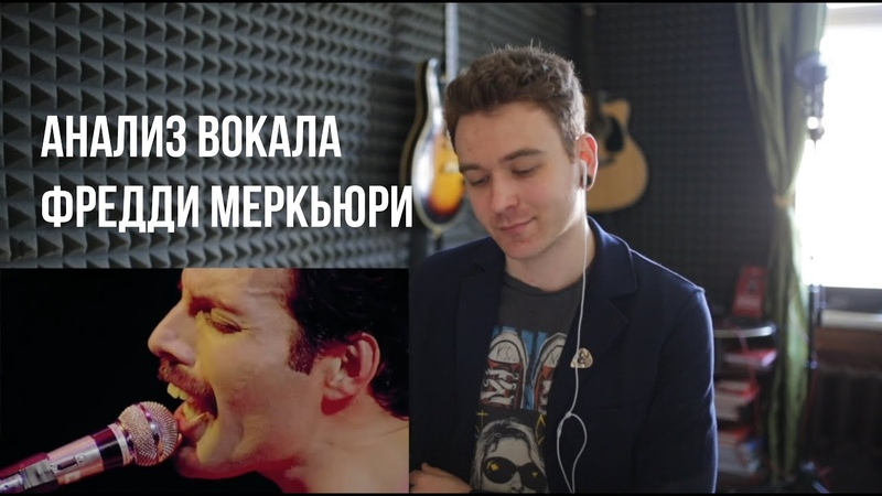 Как петь как Фредди Меркьюри. Queen - Bohemian Rhapsody. Analysis of Freddie Mercury. Анализ вокала.