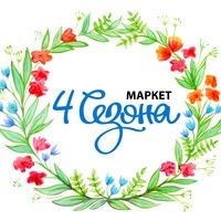 Логотип Маркет «4 сезона» / 20-21 октября, Хлебозавод 9