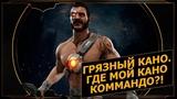 Mortal Kombat 11. Детальный разбор Kano
