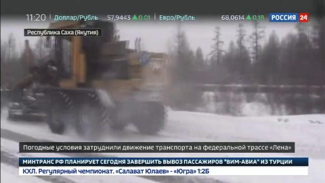 Новости на Россия 24 • В Якутии за несколько дней намело больше полуметра снега