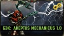 Cogitator 3 Адептус Механикус 1 0 Background
