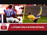 ● Лучшие голы в истории футбола