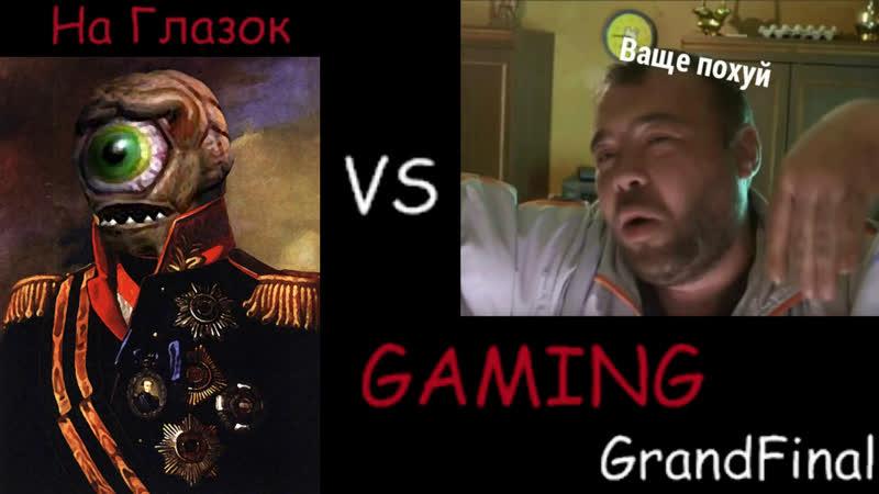 Synergy of Daddies 2 Stinger vs Redwhait GrandFinal bo3 1-0