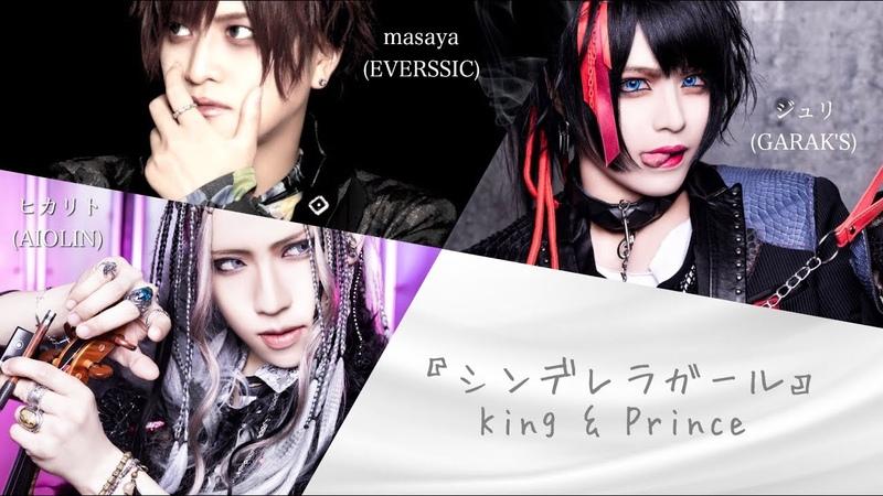 【KingPrince】シンデレラガールをV系ボーカリスト達が歌ってみた【花のち26228