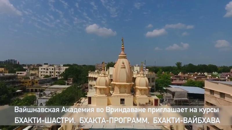 Преподаватели Вайшнавской Академии во Вриндаване приглашают на курсы 2018 2019