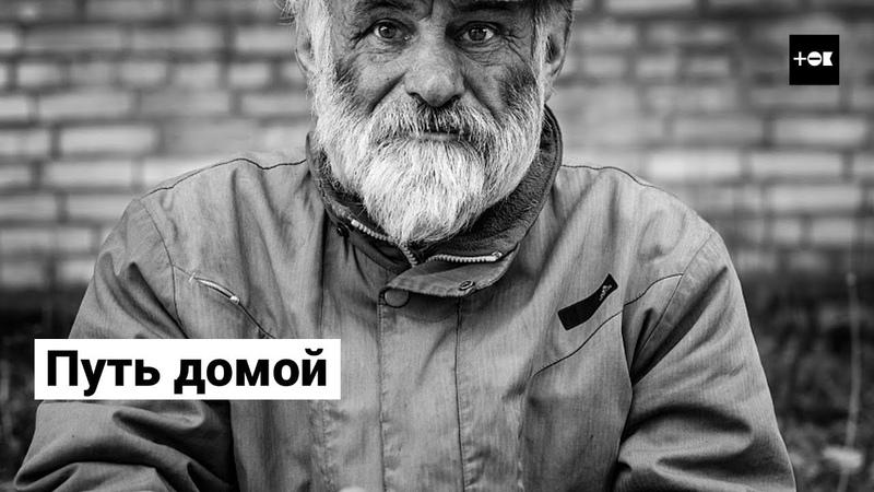 «Шанс почувствовать себя человеком» подопечные «Ночлежки» о выживании на улице   ТОК