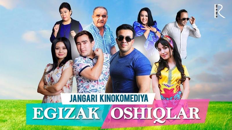 Egizak oshiqlar (ozbek film) | Эгизак ошиклар (узбекфильм)