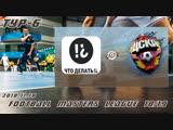 Бар «Что Делать!?» v/s ЦСКА (6 тур) Football Masters LEAGUE 18/19 (товарищеская игра). 1080p