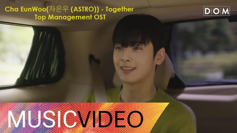 Рус. суб. Cha EunWoo(차은우 (ASTRO)) - Together - Top Management OST