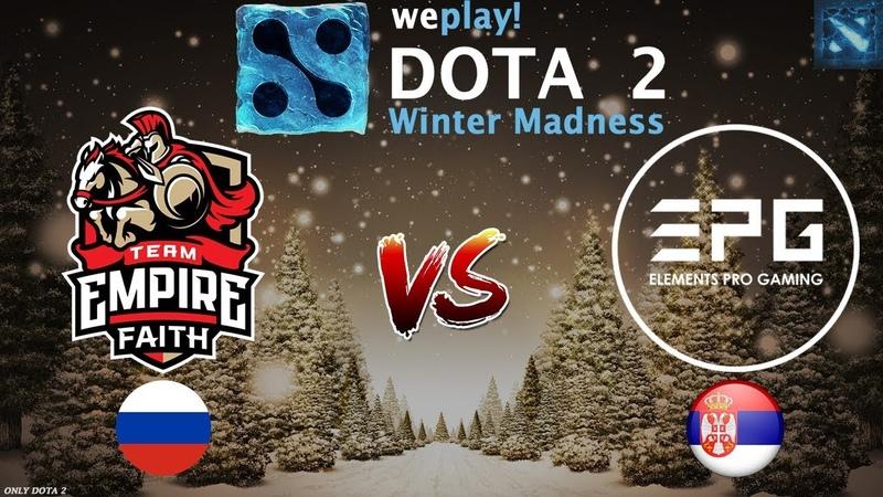 ЛЕБРОН против ИМПЕРИИ Empire F vs EPG BO1 WePlay Dota 2 Winter Madness