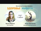 Самомассаж живота и йога | С 10 февраля | Бесплатный курс