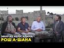 Рош а-Шана. Сила Воскресения от 09.09.2018