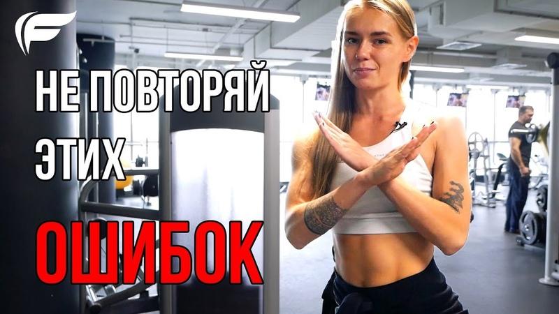 НЕ ПЫТАЙТЕСЬ ЭТО ПОВТОРИТЬ Самые частые и грубые ошибки в спортзале Лера Мясникова