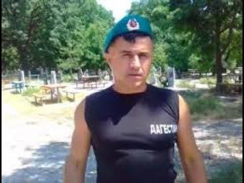 Асхаб Алибеков Дикий Десантник ДАГЕСТАН