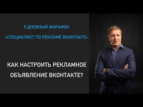 Урок 2 - Как настроить рекламное объявление ВКонтакте?