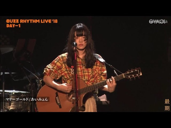 あいみょん マリーゴールド LIVE 2018 バズリズム