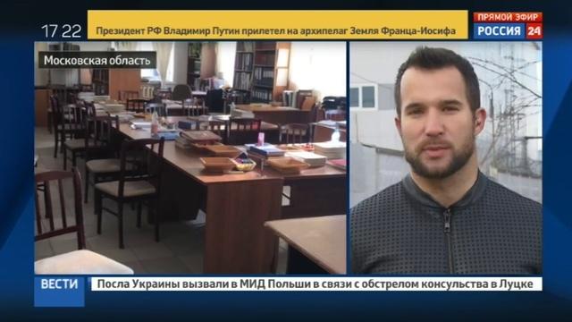 Новости на Россия 24 • ФСБ и спецназ провели обыск в подмосковном центре сайентологов